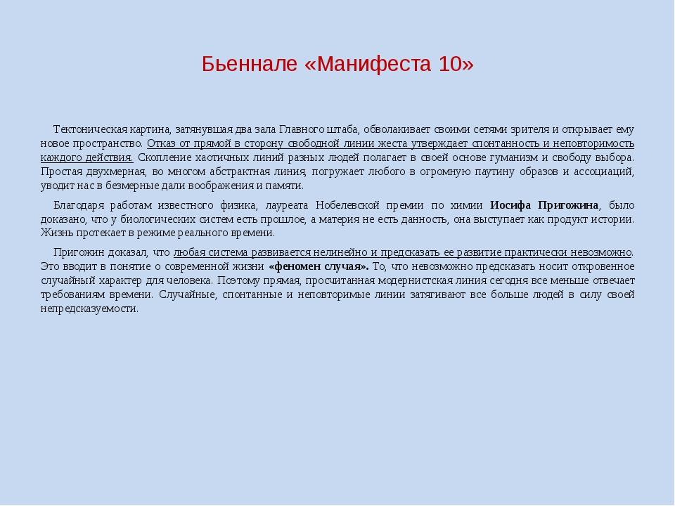 Бьеннале «Манифеста 10» Тектоническая картина, затянувшая два зала Главного...