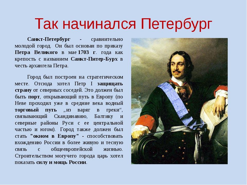 Так начинался Петербург Санкт-Петербург - сравнительно молодой город. Он бы...