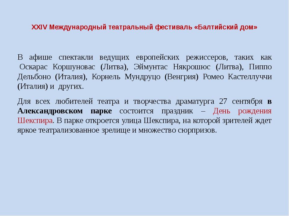 XXIV Международный театральный фестиваль «Балтийский дом» В афише спектакли...