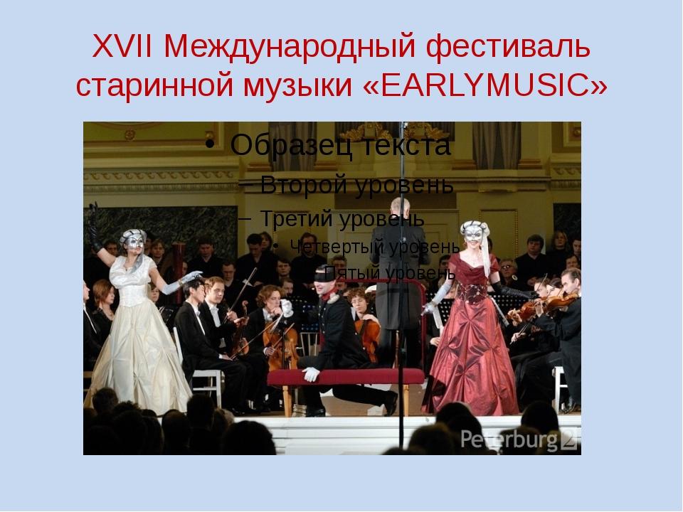XVII Международный фестиваль старинной музыки «EARLYMUSIC»