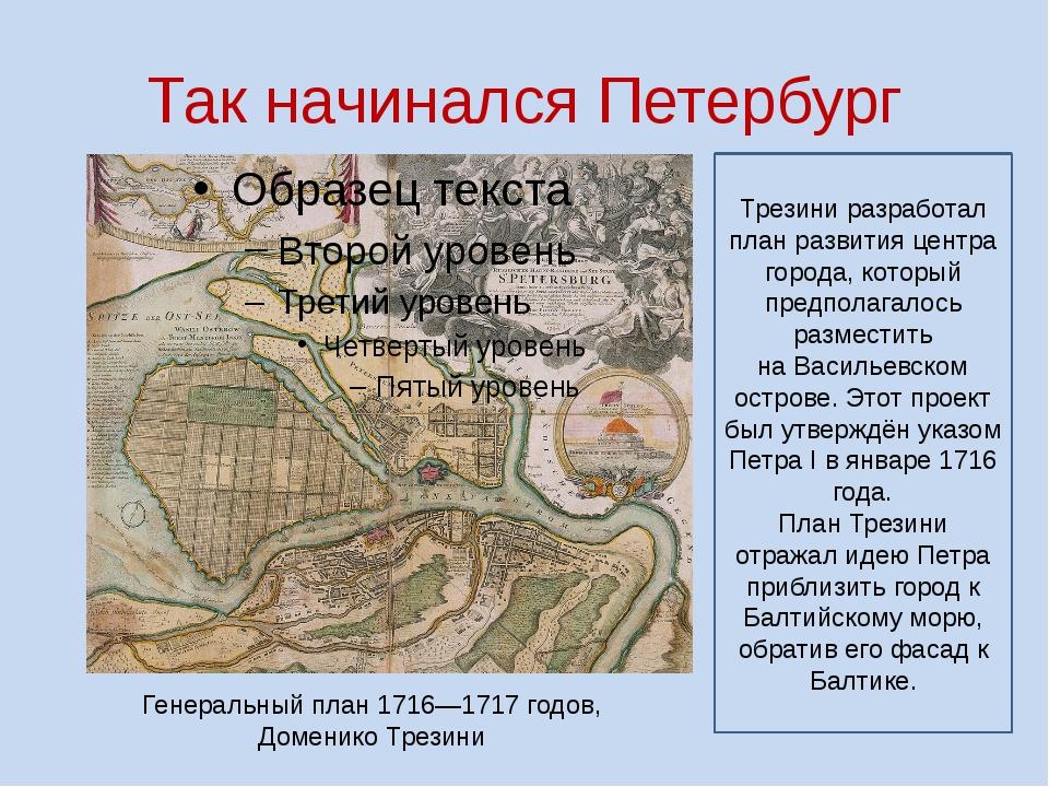 Так начинался Петербург Генеральный план 1716—1717 годов, Доменико Трезини Тр...