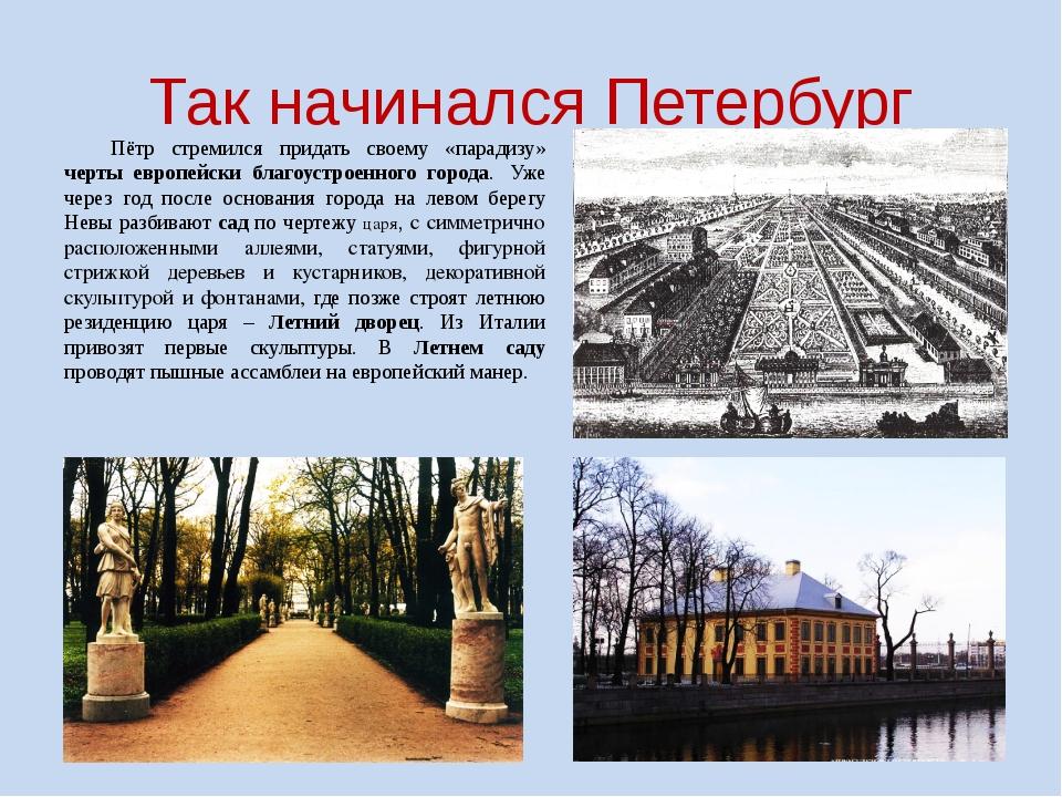 Так начинался Петербург Пётр стремился придать своему «парадизу» черты европ...