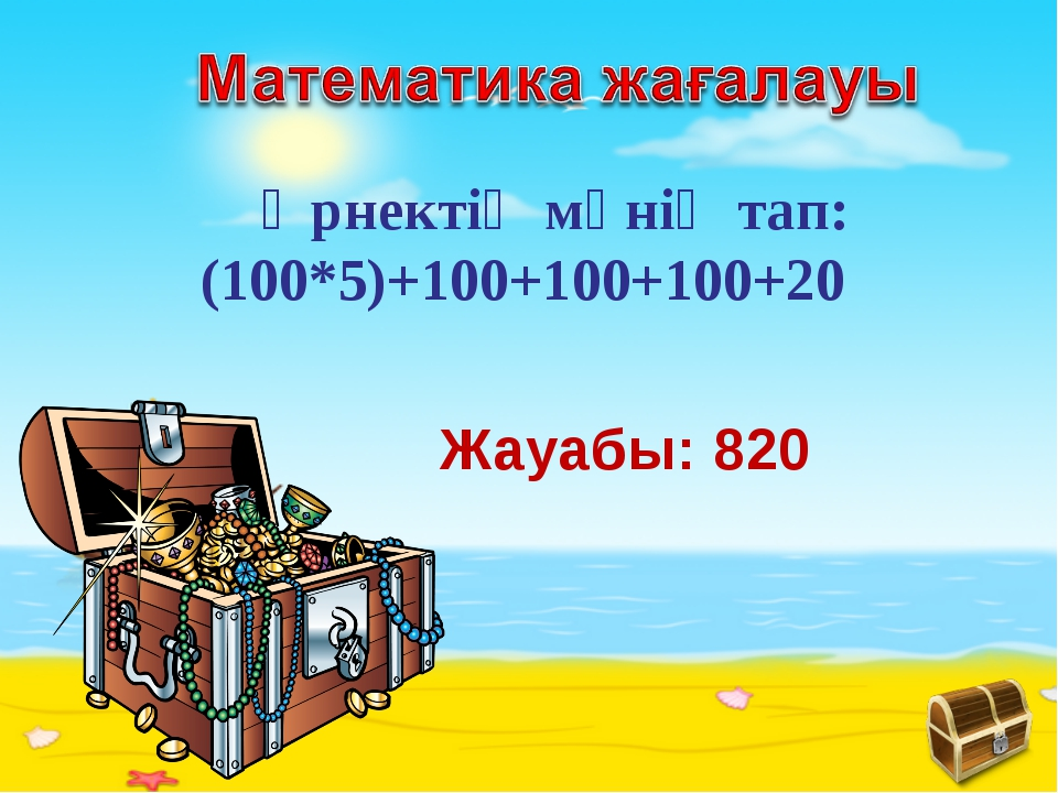 Өрнектің мәнің тап: (100*5)+100+100+100+20 Жауабы: 820