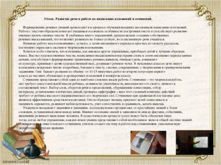 3 блок. Развитие речи в работе по написанию изложений и сочинений. Формирова