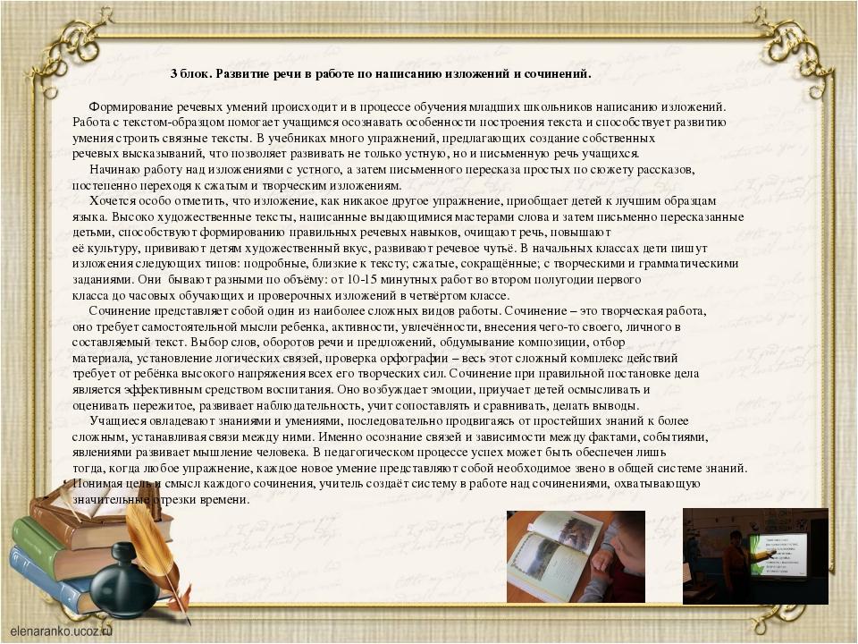 3 блок. Развитие речи в работе по написанию изложений и сочинений. Формирова...