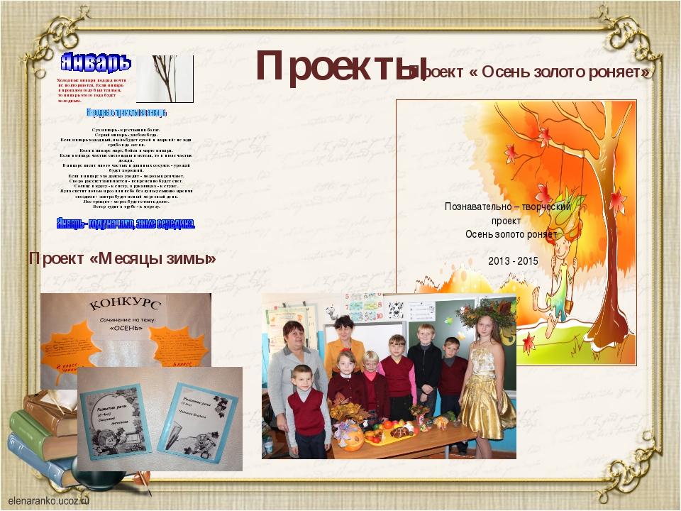 Проекты Проект «Месяцы зимы» Познавательно – творческий проект Осень золото р...