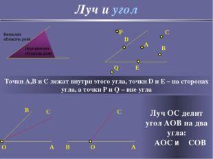 Луч и угол Точки A,B и C лежат внутри этого угла, точки D и E – на сторонах у