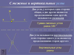 Смежные и вертикальные углы Два угла, у которых одна сторона общая, а две дру