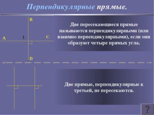 Перпендикулярные прямые. B D C A 1 Две пересекающиеся прямые называются перпе