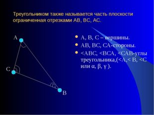 Треугольником также называется часть плоскости ограниченная отрезками АВ, ВС,