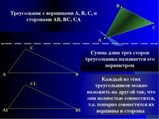A C B A C B A1 C1 B1 Сумма длин трех сторон треугольника называется его перим