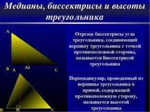 A A1 B C Отрезок биссектрисы угла треугольника, соединяющий вершину треугольн