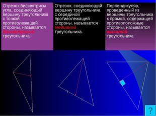 Три отрезка треугольника. Отрезок биссектрисы угла, соединяющий вершину треуг