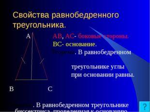 Свойства равнобедренного треугольника. А АВ, АС- боковые стороны. ВС- основан