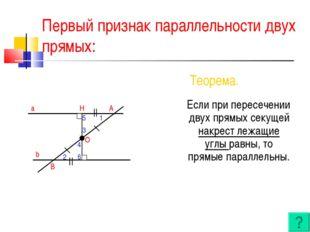 Первый признак параллельности двух прямых: Если при пересечении двух прямых с