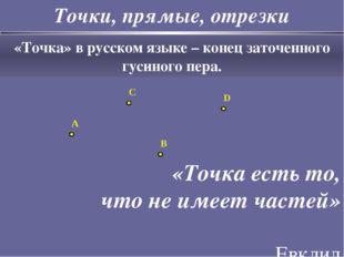 Точки, прямые, отрезки «Точка» в русском языке – конец заточенного гусиного п
