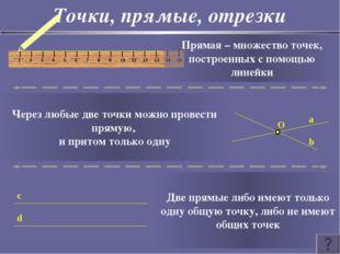 Точки, прямые, отрезки Прямая – множество точек, построенных с помощью линейк