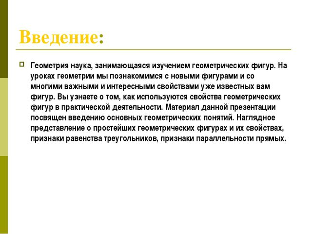 Введение: Геометрия наука, занимающаяся изучением геометрических фигур. На ур...