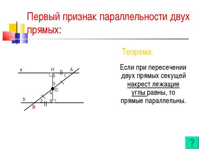 Первый признак параллельности двух прямых: Если при пересечении двух прямых с...