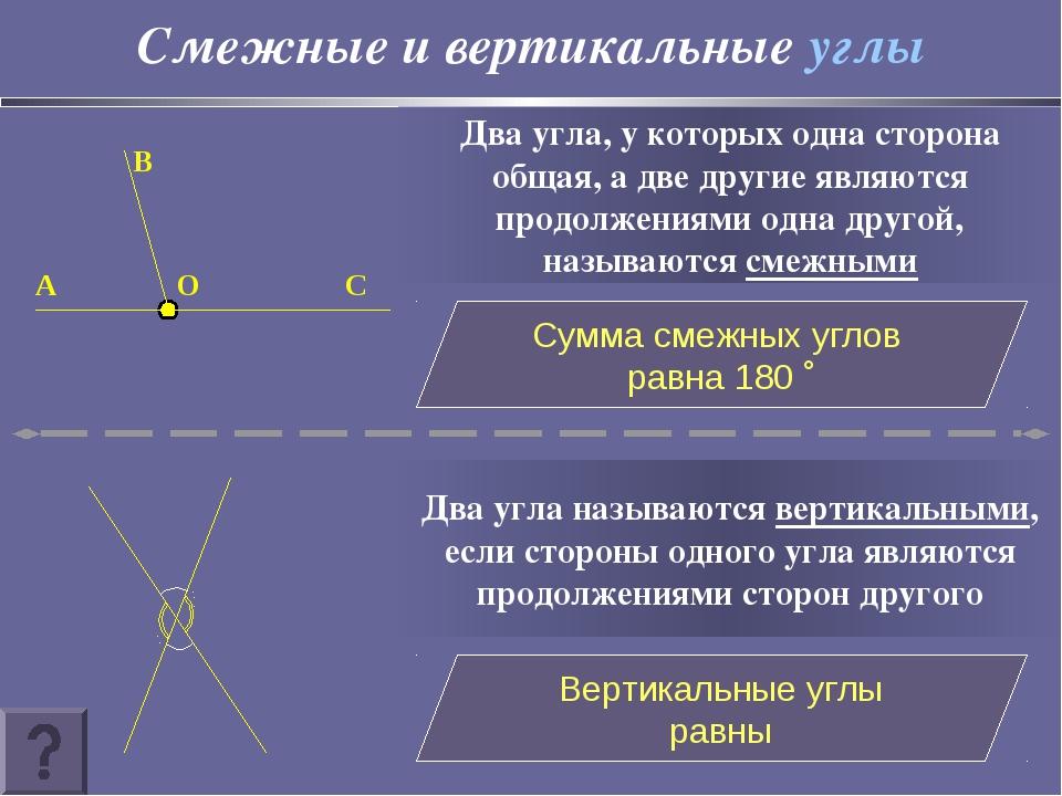 Смежные и вертикальные углы Два угла, у которых одна сторона общая, а две дру...