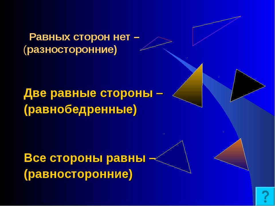 Равных сторон нет – (разносторонние) Две равные стороны – (равнобедренные) В...