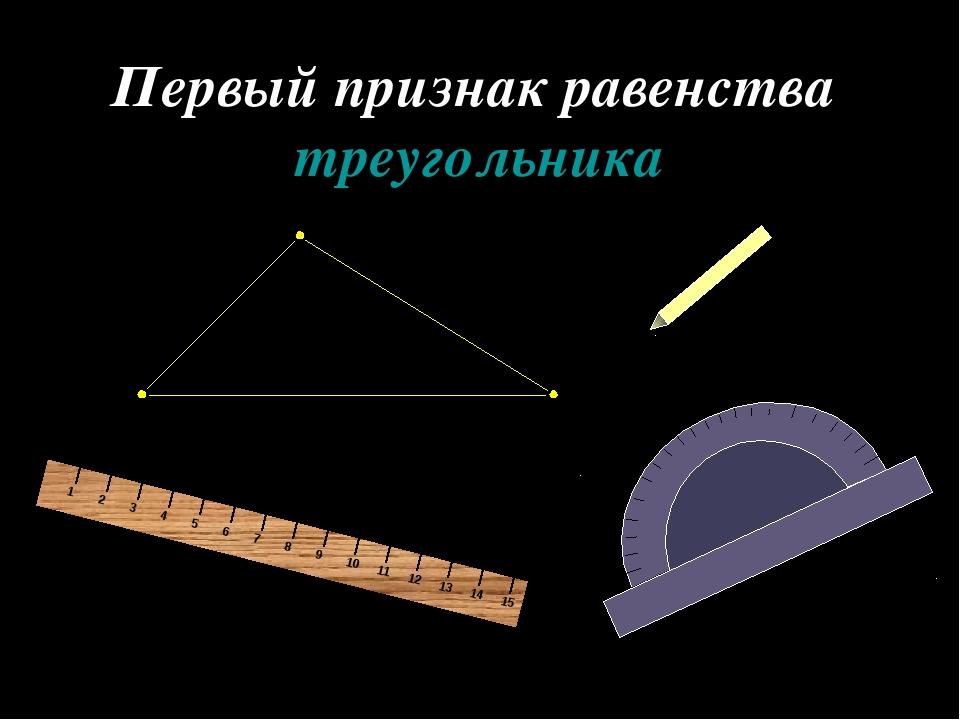Первый признак равенства треугольника