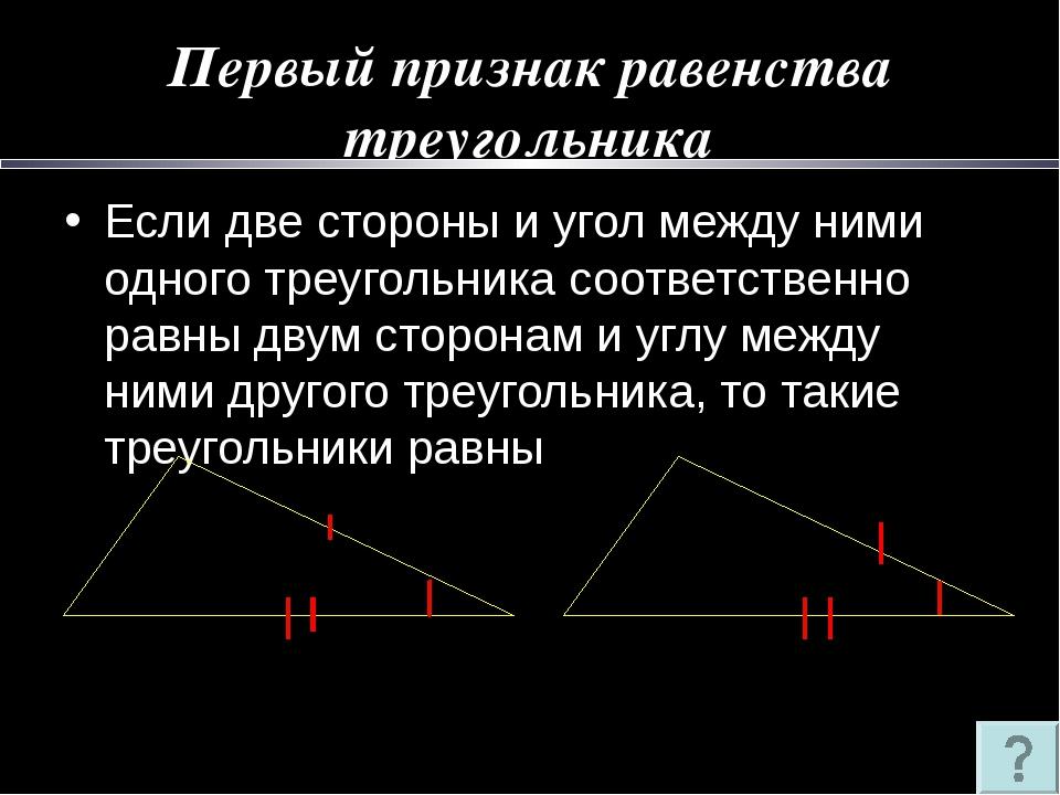 Первый признак равенства треугольника Если две стороны и угол между ними одно...