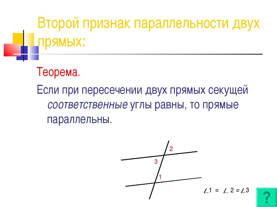 Второй признак параллельности двух прямых: Теорема. Если при пересечении двух...
