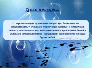 через активную музыкально-творческую деятельность сформировать у учащихся уст