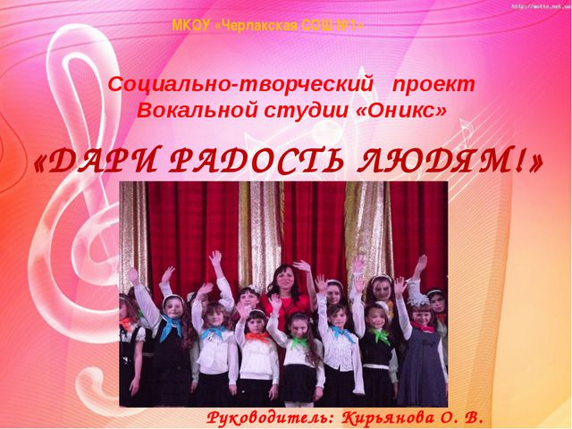 Социально-творческий проект Вокальной студии «Оникс» «ДАРИ РАДОСТЬ ЛЮДЯМ!» М...