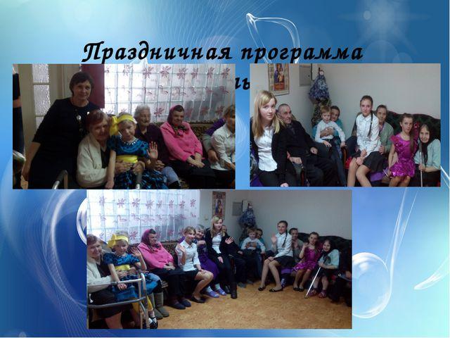 Праздничная программа в доме престарелых «Родничок»