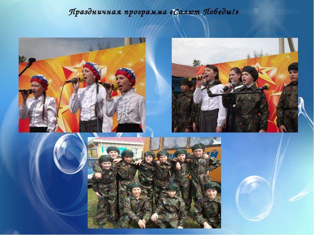 Праздничная программа «Салют Победы!»