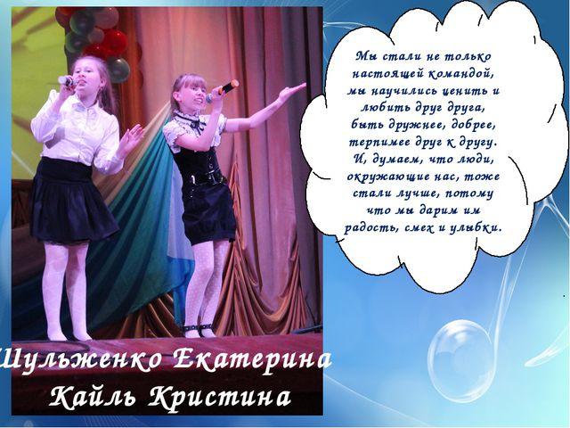 Шульженко Екатерина Кайль Кристина Мы стали не только настоящей командой, мы...