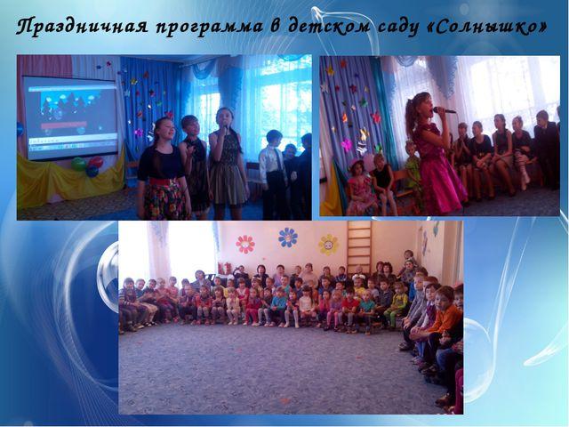 Праздничная программа в детском саду «Солнышко»