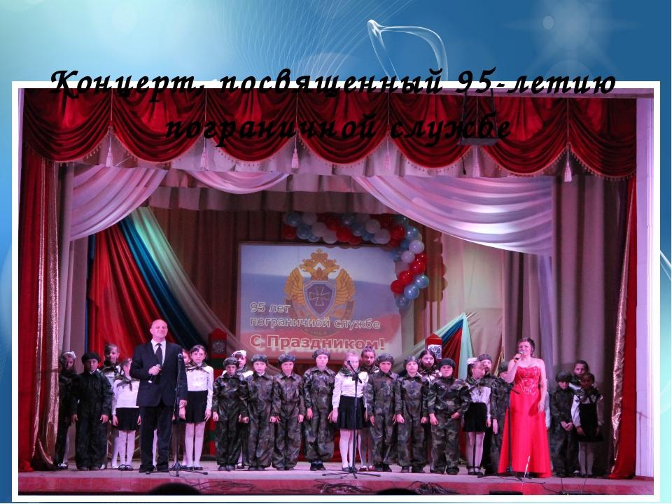 Концерт, посвященный 95-летию пограничной службе