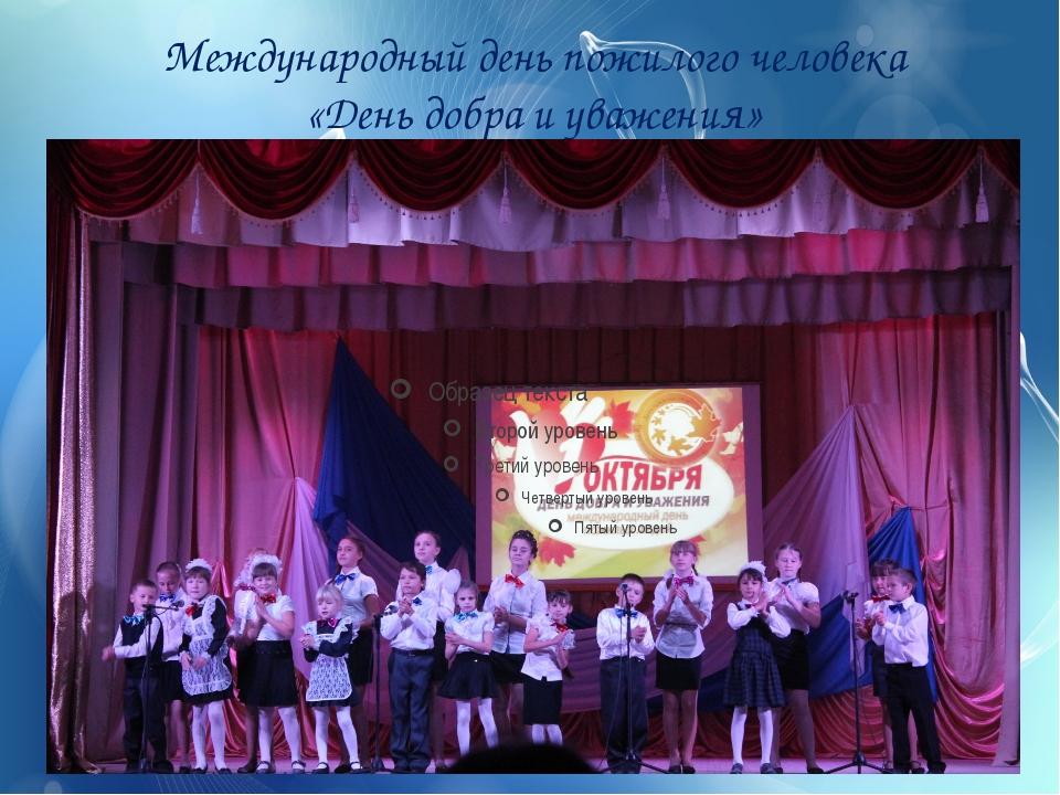 Международный день пожилого человека «День добра и уважения»
