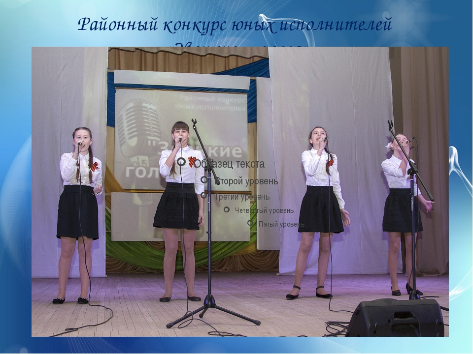 Районный конкурс юных исполнителей «Звонкие голоса»
