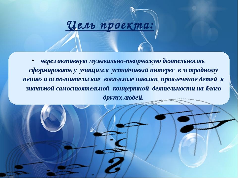 через активную музыкально-творческую деятельность сформировать у учащихся уст...