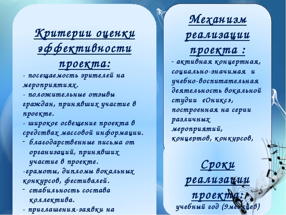 Механизм реализации проекта : - активная концертная, социально-значимая и уч...