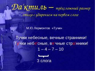М.Ю.Лермонтов «Тучи» Тучки небесные, вечные странники! Ту'чки небе'сные, ве'