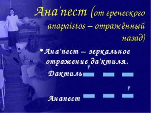 Ана'пест (от греческого anapaistos – отражённый назад) Ана'пест – зеркальное