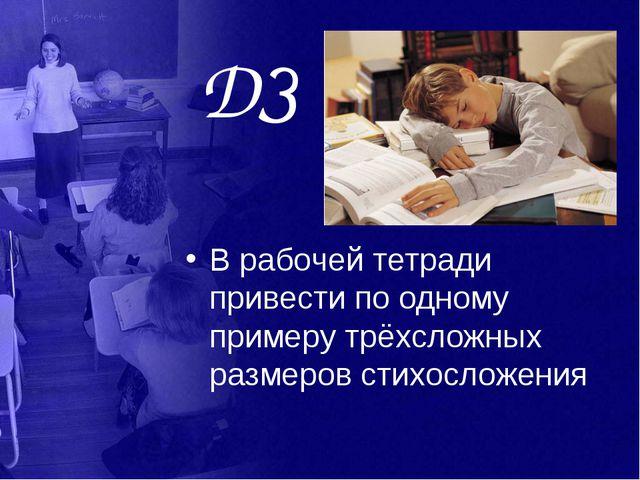 ДЗ В рабочей тетради привести по одному примеру трёхсложных размеров стихосло...
