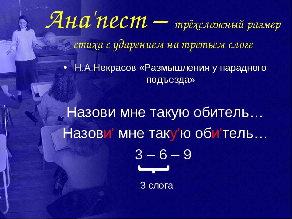 Ана'пест – трёхсложный размер стиха с ударением на третьем слоге Н.А.Некрасов...