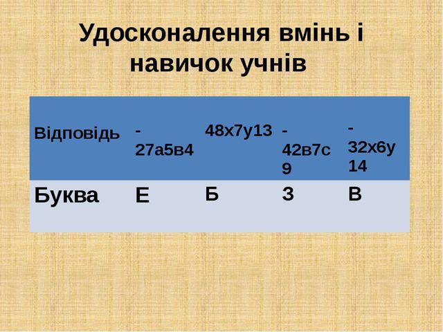Удосконалення вмінь і навичок учнів Відповідь -27а5в4 48х7у13 -42в7с9 -32х6у1...