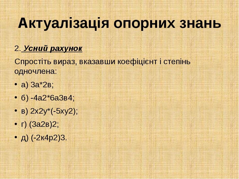Актуалізація опорних знань 2. Усний рахунок Спростіть вираз, вказавши коефіці...