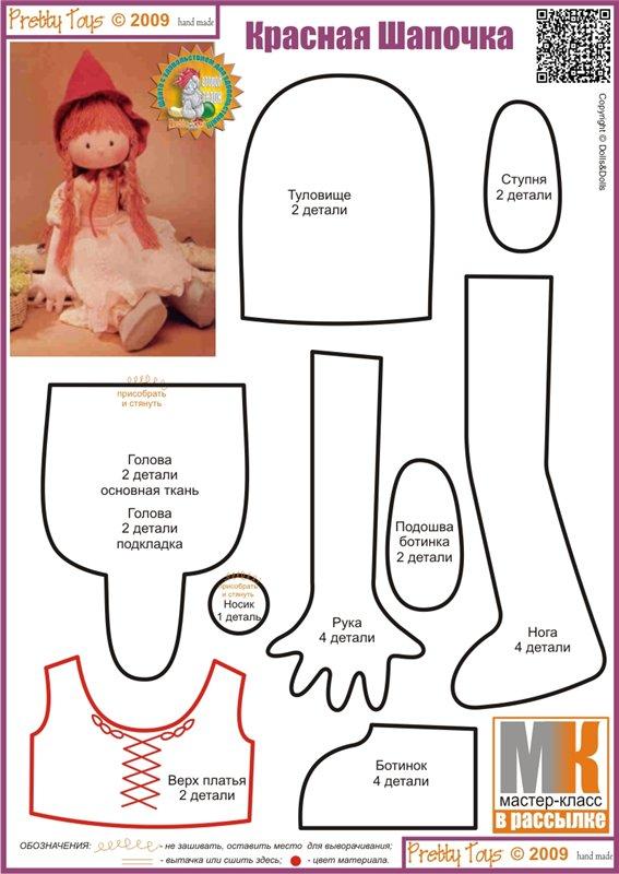 Кукла барышня своими руками из ткани выкройки
