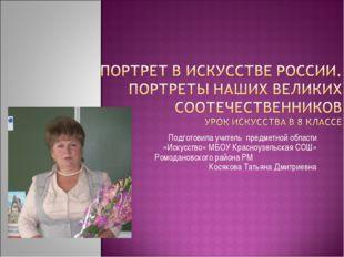 Подготовила учитель предметной области «Искусство» МБОУ Красноузельская СОШ»