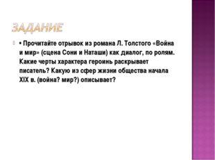 • Прочитайте отрывок из романа Л. Толстого «Война и мир» (сцена Сони и Наташи