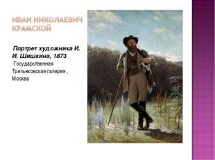 Портрет художника И. И. Шишкина, 1873 Государственная Третьяковская галерея