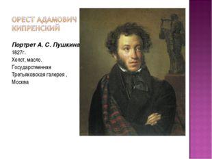 Портрет А. С. Пушкина 1827г. Холст, масло. Государственная Третьяковская гале